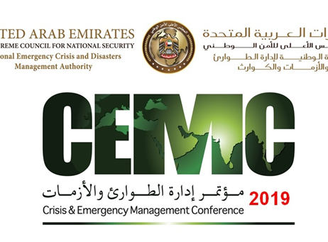 NCEMA's 2019 Conference Kicks off Tomorrow Under patronage...
